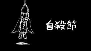 Hatsune Miku - Suicide Song (Legendado)