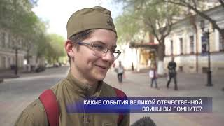 Какие события Великой Отечественной войны вы помните