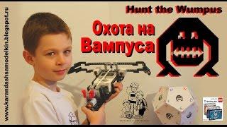 """EV3 Hunt the Wumpus """"Охота на Вампуса"""" Карандаша и Самоделкина"""