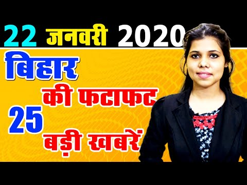 22 January 2020 Daily Bihar today news of Bihar districts video in Hindi.Bihar news today live