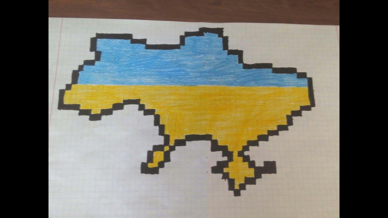 Малюнки по клітинках про україну