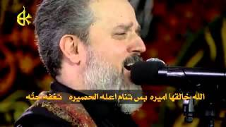 توأم يا زمان امي والحنان الحاج باسم الكربلائي الشاعر السيد عبد الخالق المحنة