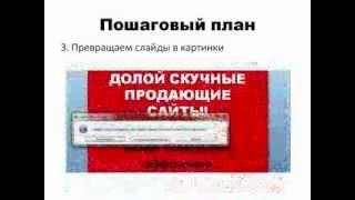 Как создать видеопрезентацию(Перейдите на мой блог, чтобы получить больше видеоинструкций: http://vastat.ru/, 2012-05-06T13:04:31.000Z)