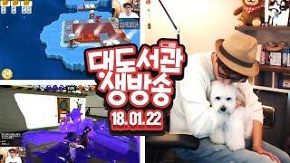대도서관 LIVE] 오버쿡 - 병맛 요리 게임! / 스플래툰2 - 닌텐도 스위치! 1/22(월) 헤헷! GAME 생방송