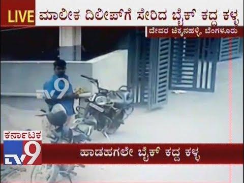 Bike Thief Make Away With Bike In Broad Day Light In Bengaluru, Caught On CAM