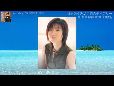 林原めぐみ 「浜辺のダイアリー」 short ver. (1992) mp3