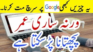 These 5 Things You Should Never search on Google or Internet - Urdu/Hindi - Qurban tv
