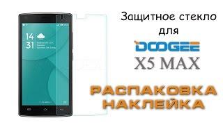 Защитное стекло для Doogee X5 Max, распаковка и наклейка на смартфон