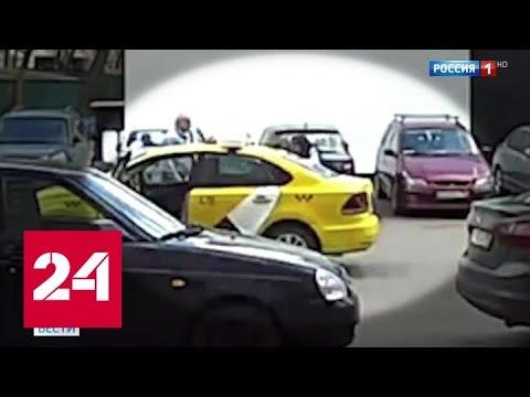 Драка таксиста с пассажиркой: кто же жертва? - Россия 24