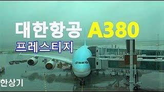 [클리오 트립 1부]대한항공 A380 프레스티지 리뷰 Feat.나윤석(Korean Air A380 Business Class, Seoul to Paris) - 2018.07.09