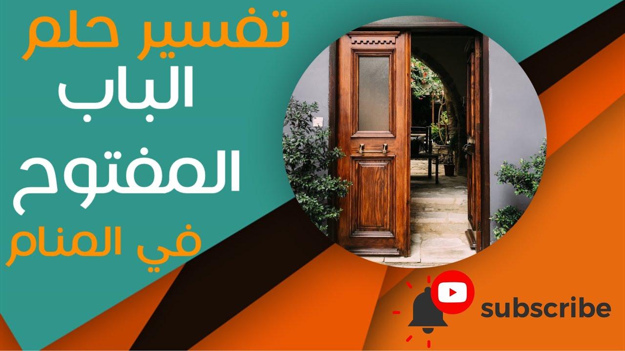 تفسير الباب المفتوح ما معنى رؤية الباب المفتوح في الحلم Youtube