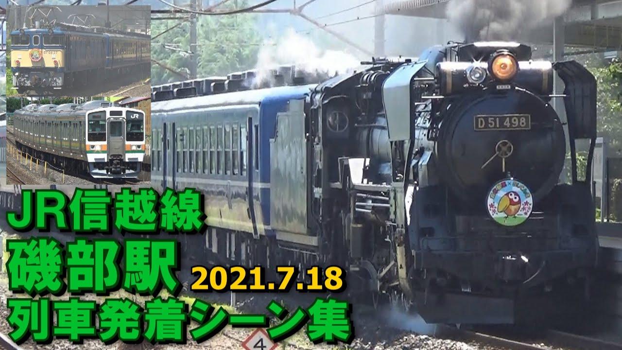 【SLぐんま よこかわ】JR信越線 磯部駅 列車発着シーン集 2021.7.18