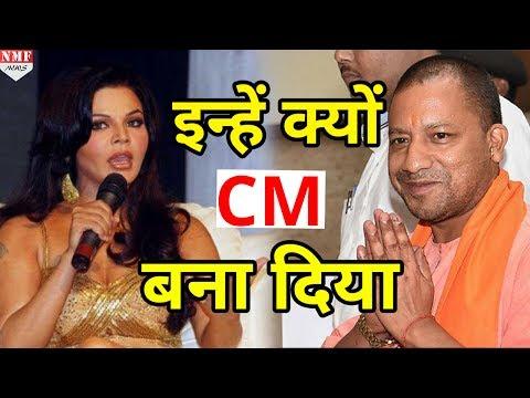 Rakhi ने उड़ाया Yogi Adityanath का मजाक, कहा- पता नहीं Modi ने क्या देखकर CM बना दिया