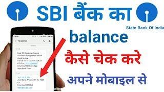 State Bank of India check account balance Sbi Bank balance check