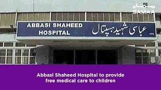 Abbasi Shaheed Hospital to provide free medical care to children | SAMAA TV thumbnail