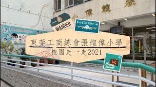 Publication Date: 2021-01-19 | Video Title: 東莞工商總會張煌偉小學 - 校園走一走2021