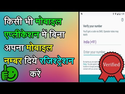 Hindi] Register on mobile application in India without