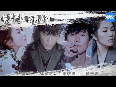 [ 失恋时该听谁的歌?他们的声音有治愈功效  ] 主题音乐盘点 /浙江卫视官方HD/