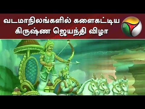 வடமாநிலங்களில் களைகட்டிய கிருஷ்ண ஜெயந்தி விழா கொண்டாட்டம்   Puthiya thalaimurai Live news Streaming for Latest News , all the current affairs of Tamil Nadu and India politics News in Tamil, National News Live, Headline News Live, Breaking News Live, Kollywood Cinema News,Tamil news Live, Sports News in Tamil, Business News in Tamil & tamil viral videos and much more news in Tamil. Tamil news, Movie News in tamil , Sports News in Tamil, Business News in Tamil & News in Tamil, Tamil videos, art culture and much more only on Puthiya Thalaimurai TV   Connect with Puthiya Thalaimurai TV Online:  SUBSCRIBE to get the latest Tamil news updates: http://bit.ly/2vkVhg3  Nerpada Pesu: http://bit.ly/2vk69ef  Agni Parichai: http://bit.ly/2v9CB3E  Puthu Puthu Arthangal:http://bit.ly/2xnqO2k  Visit Puthiya Thalaimurai TV WEBSITE: http://puthiyathalaimurai.tv/  Like Puthiya Thalaimurai TV on FACEBOOK: https://www.facebook.com/PutiyaTalaimuraimagazine  Follow Puthiya Thalaimurai TV TWITTER: https://twitter.com/PTTVOnlineNews  WATCH Puthiya Thalaimurai Live TV in ANDROID /IPHONE/ROKU/AMAZON FIRE TV  Puthiyathalaimurai Itunes: http://apple.co/1DzjItC Puthiyathalaimurai Android: http://bit.ly/1IlORPC Roku Device app for Smart tv: http://tinyurl.com/j2oz242 Amazon Fire Tv:     http://tinyurl.com/jq5txpv  About Puthiya Thalaimurai TV   Puthiya Thalaimurai TV (Tamil: புதிய தலைமுறை டிவி)is a 24x7 live news channel in Tamil launched on August 24, 2011.Due to its independent editorial stance it became extremely popular in India and abroad within days of its launch and continues to remain so till date.The channel looks at issues through the eyes of the common man and serves as a platform that airs people's views.The editorial policy is built on strong ethics and fair reporting methods that does not favour or oppose any individual, ideology, group, government, organisation or sponsor.The channel's primary aim is taking unbiased and accurate information to the socially conscious common man.  Be