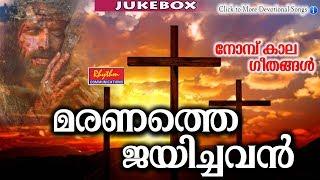 Nombukala Gaanagal # Maranathe Jayichavan # Christian Devotional Songs Malayalam