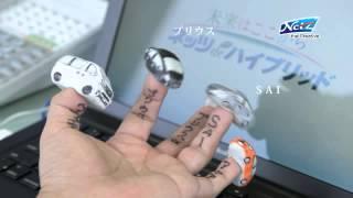 ネッツdeハイブリッドのテレビCM「衝撃の事実篇」です。 ハイブリッドカーのことならネッツトヨタ福井へ!