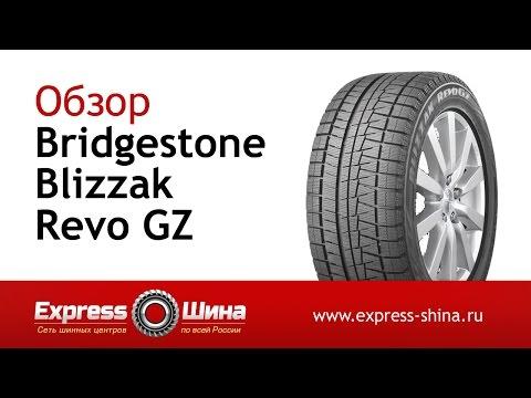 Видеообзор зимней шины Bridgestone Blizzak Revo GZ от Express Шины