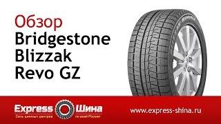 Видеообзор зимней шины Bridgestone Blizzak Revo GZ от Express-Шины