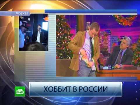 Хоббит в Москве