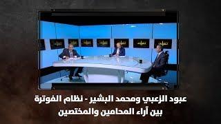 عبود الزعبي ومحمد البشير - نظام الفوترة بين آراء المحامين والمختصين