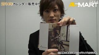 植原卓也2014年カレンダー発売! http://www.asmart.jp/uehara_takuya ...