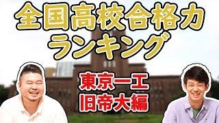 【東京一工旧帝大】CASTDICE TVオリジナル!全国高校合格力ランキング!