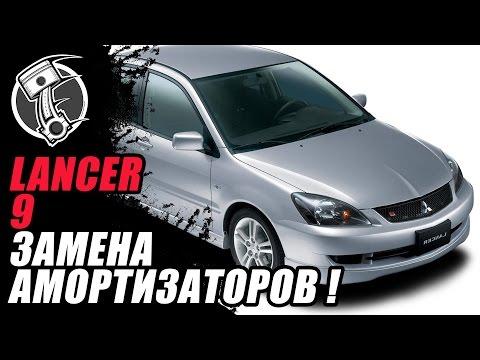 Смотреть онлайн Lancer 9 Замена амортизаторов