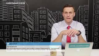 Навальный о налоговой системе/люди платят за то что им не принадлежит