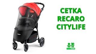 Сетка на коляску Recaro CityLife(, 2016-03-14T10:43:19.000Z)