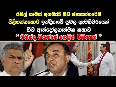 """"""" මහින්ද කියන්නේ කෙළින් මිනිහෙක් """" ඉන්දියාවේ ප්රබල ඇමතිවරයෙක් කියයි - Mahinda Rajapaksa"""