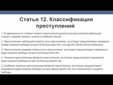 Статья 12  Классификация преступлений