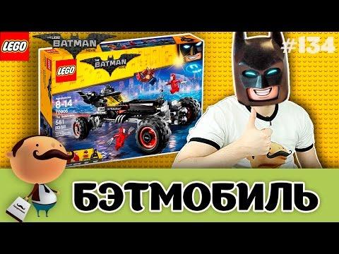 LEGO Batman: 70905 Бэтмобиль - Обзор набора 2017 года