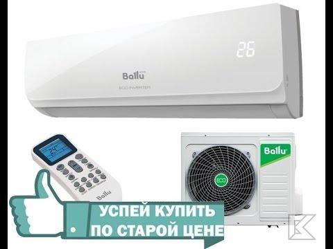 Сплит-система Ballu ECO BSWI-**HN1 inverterиз YouTube · Длительность: 3 мин8 с  · Просмотры: более 1.000 · отправлено: 16-1-2016 · кем отправлено: Гарант Климат