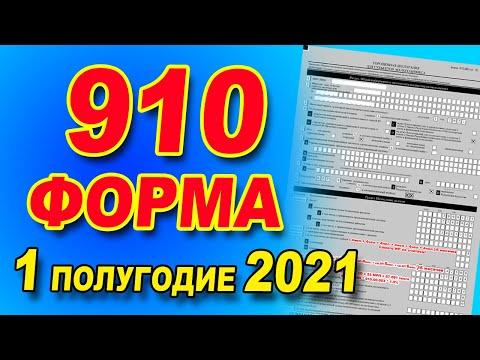 Download ИНСТРУКЦИЯ ПО ЗАПОЛНЕНИЮ  910 форма за 1 полугодие 2021 года
