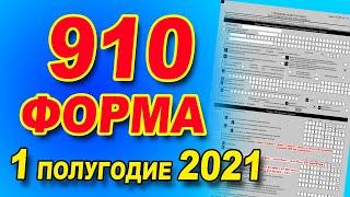 ИНСТРУКЦИЯ ПО ЗАПОЛНЕНИЮ  910 форма за 1 полугодие 2021 года