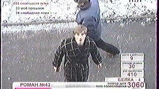 """Реалити-шоу канала ТНТ """"Живой Журнал"""". """"Выпал из окна"""" - Роман Акимов."""