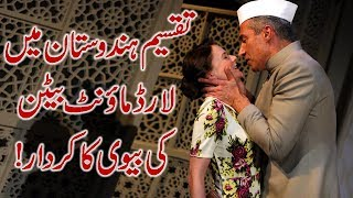 The Nehru and Edwina Mountbatten romance. Hindi & Urdu