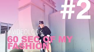 КАК НОСИТЬ СВИТШОТ (Stella Mccartney vs Аdidas)? VIDEOLOOK. 60 sek of my fashion