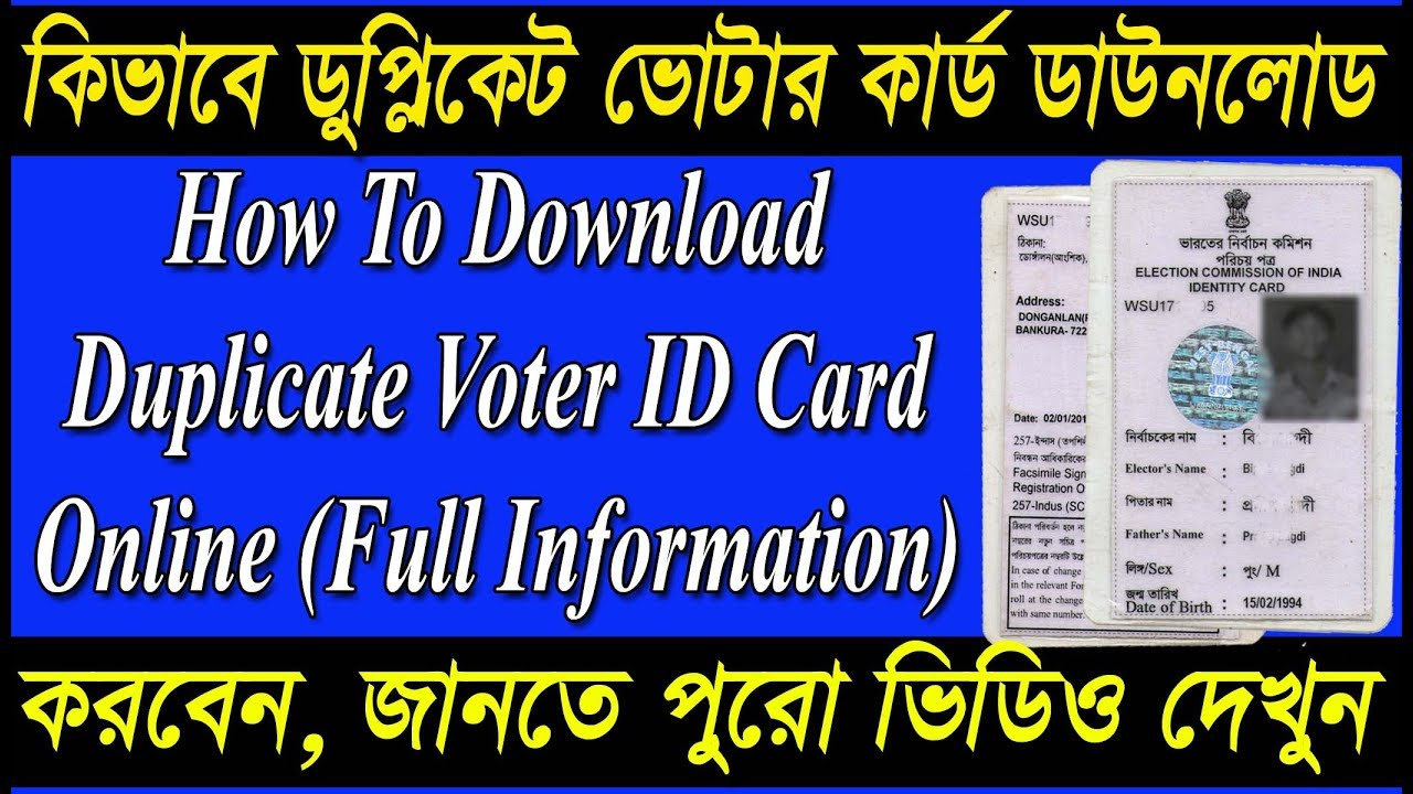 how to download duplicate voter id card online by name or. Black Bedroom Furniture Sets. Home Design Ideas
