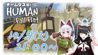 [LIVE] チームゲス笑いの『HUMAN fall flat』