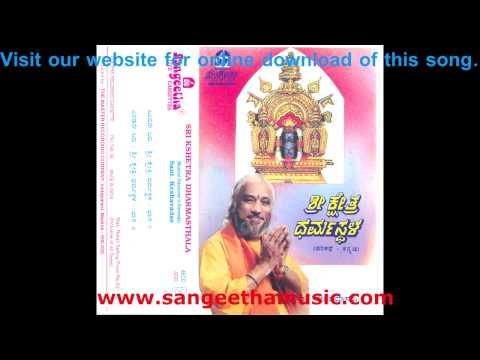 Srikshetra Dharmasthala  - Sri kshetra Dharmasthala Harikatha