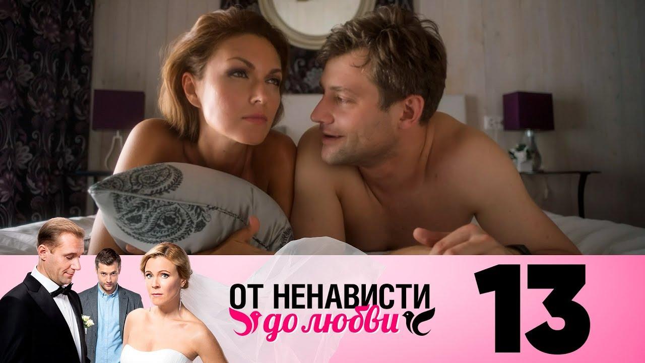 От ненависти до любви | Сезон 1 | Серия 13