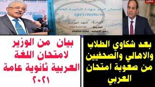 #عاجل بعد شكاوي الطلاب والاهالي والصحفيين من صعوبة امتحان العربي ثانوية عامة 2021 وزارة التعليم ترد؟