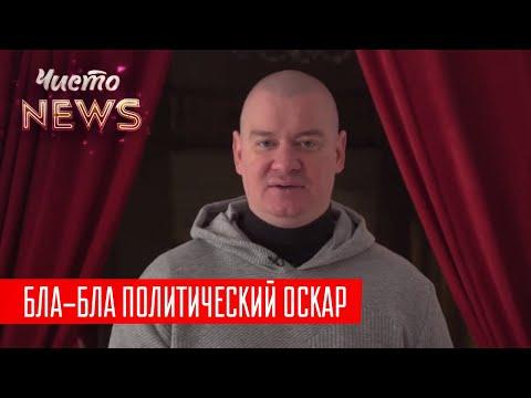 Как СБУ крышует скупщиков голосов от Порошенко | Новый ЧистоNews от 23.02.2019