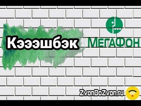 Кэшбэк от МегаФон